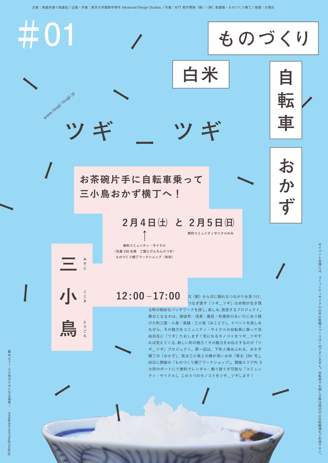 tsugi_tsugi_pass_Fol